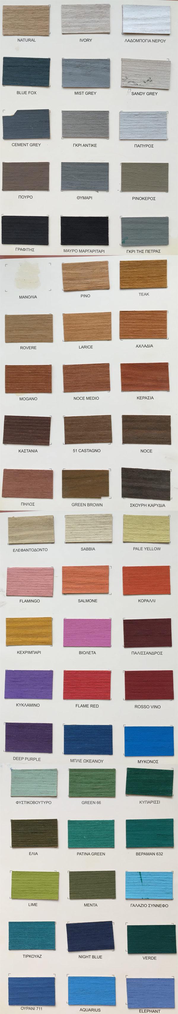 Χρωματολόγιο εμποτισμού για καρέκλες, τραπέζια και έπιπλα