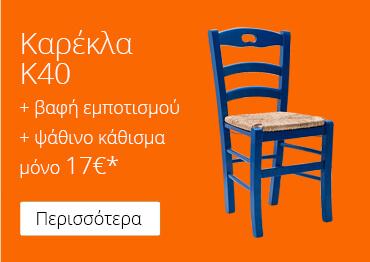 Παραδοσιακή καρέκλα Καφενείου Προσφορά