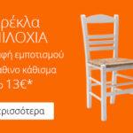 Παραδοσιακή καρέκλα Επιλοχία Προσφορά