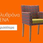 Πολυθρόνα Έλενα
